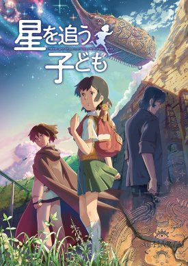 Children Who Chase Lost Voices from Deep Below (星を追う子ども) -- movie review -- dreamlogic.net