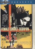 dreamlogic.net -- Female Convict Scorpion Jailhouse 41 -- movie review