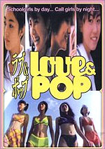 dreamlogic.net -- Love & Pop, Princess Raccoon, Silver -- in-brief movie reviews